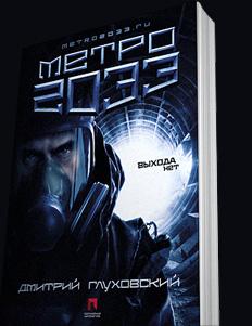 Метро 2033 -2034
