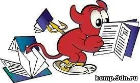 Команды FreeBSD